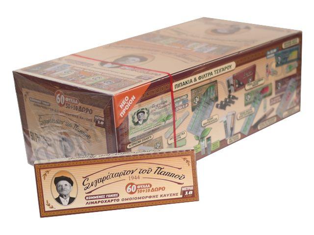 Κουτί με 50 χαρτάκια του παππού 47551 κανονικό πάχος τιμή 0,26 το τσιγαρόχαρτο