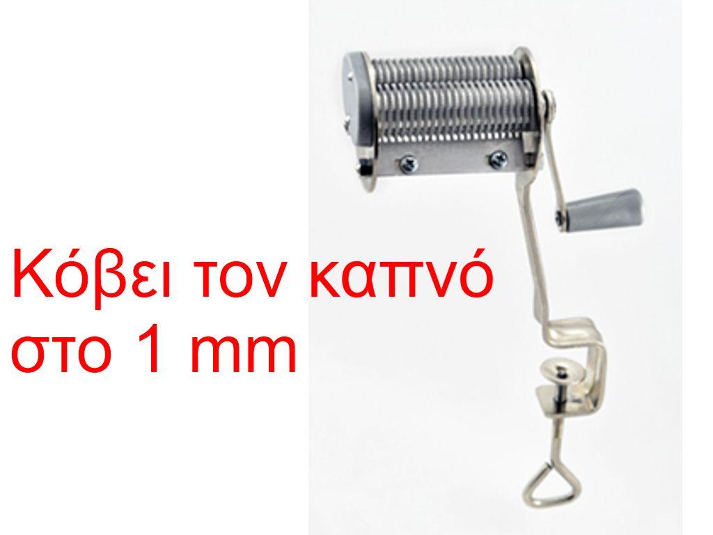 Τρίφτης φύλλων καπνού μεταλικός 1mm