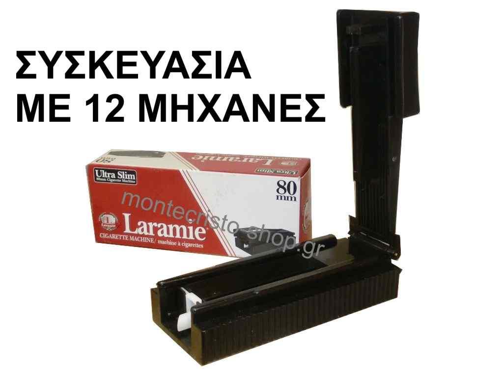 2026 - Κουτί με 12 μηχανές για σωλήνες λεπτούς Laramie Ultra Slim cigarette machine με τιμή 3.05 η μία