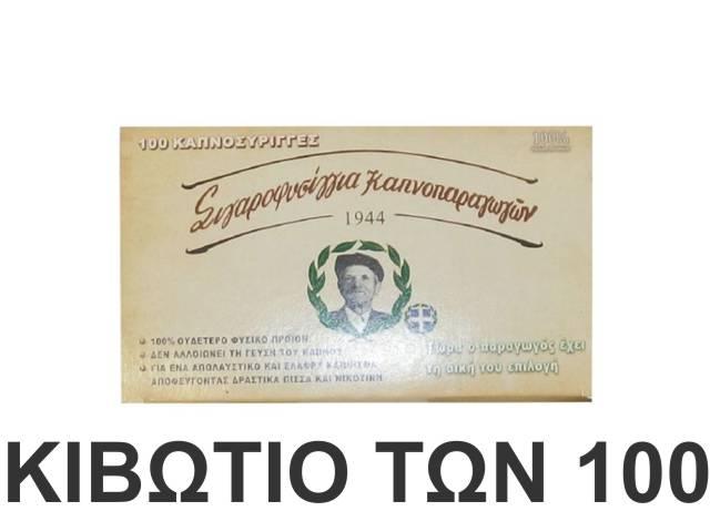 Κιβώτιο με 100 άδεια Τσιγάρα του παππού 47100 84mm τεμ 100 με τιμή 0.52 το ένα
