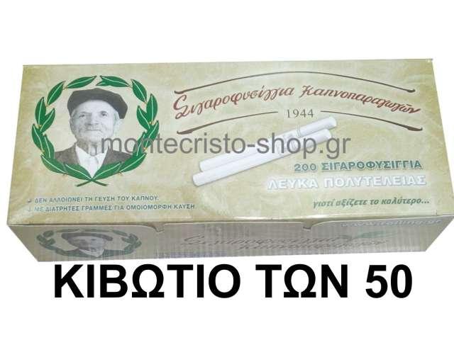 Άδεια τσιγάρα του παππού 47101 με 200 καπνοσύριγγες - ΚΙΒΩΤΙΟ ΤΩΝ 50 - άσπρο φίλτρο