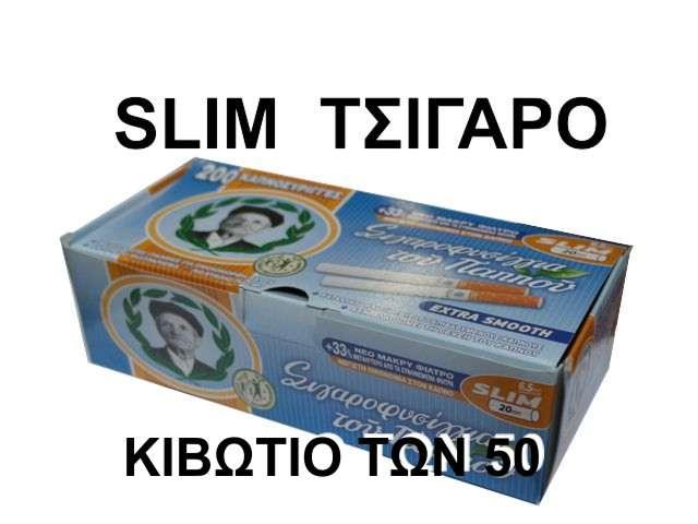 2445 - Κιβώτιο με 50 καπνοσύριγγες του παππού 47102 slim 200 με τιμή 1.10 η μία