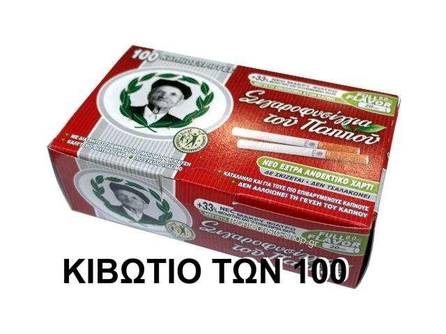 Κιβώτιο με 100 Καπνοσύριγγες του παππού 47103 με μακρύ φίλτρο με 100 άδεια τσιγάρα με τιμή 0.56 η μία