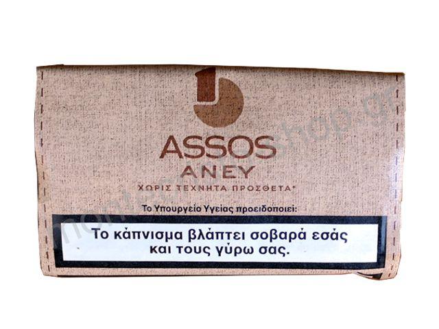 2794 - Καπνός στριφτού ASSOS ANEY (καφέ) 30gr