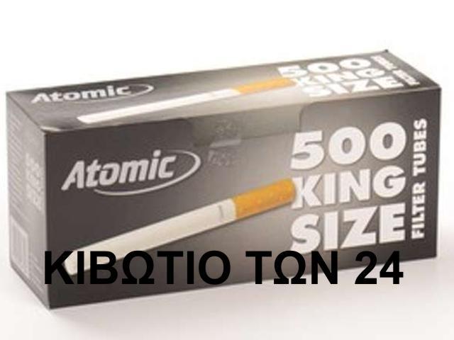 Κουτί με 24 άδεια τσιγάρα Atomic 500