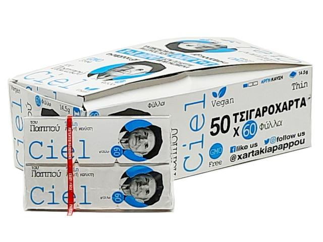 Κουτί με 50 χαρτάκια στριφτού του παππού γαλάζιo 1+1 δώρο 47565