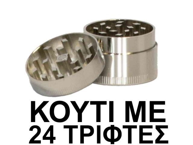 3308 - Κουτί με 24 τρίφτες καπνού CONEY Zinc Grinder 37mm 3 layer μικρός με 3 κομμάτια 0212316