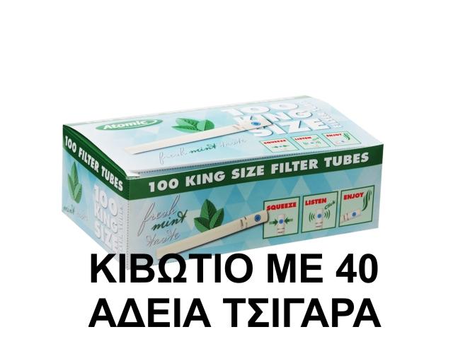 3433 - Κιβώτιο με 40 άδεια τσιγάρα Atomic Frech MINT με κάψουλα 100 τεμάχια