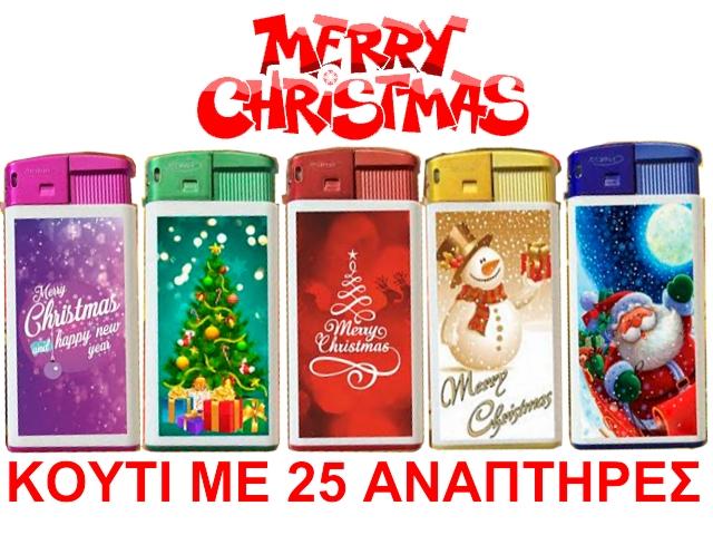 Κουτί με 25 αναπτήρες χριστουγεννιάτικους Atomic Large ηλεκτρονικός 3608510