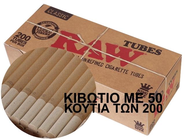 Κιβώτιο με 50 άδεια τσιγάρα RAW TUBES 200 ακατέργαστο