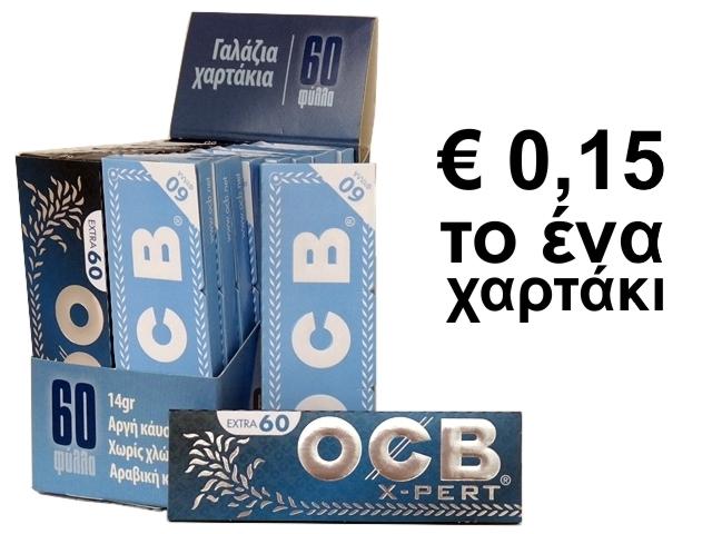 5595 - Προσφορά 10 λεπτά χαρτάκια OCB γαλάζια και 10 χαρτάκια OCB X-PERT