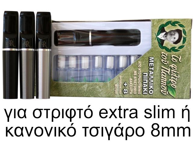 6871 - Πίπα τσιγάρου του Παππού 42907-409 για extra slim ή κανονικό τσιγάρο 8mm