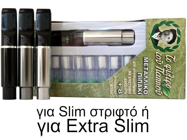 Πίπα τσιγάρου του Παππού 42907-406 για extra slim ή slim στριφτό