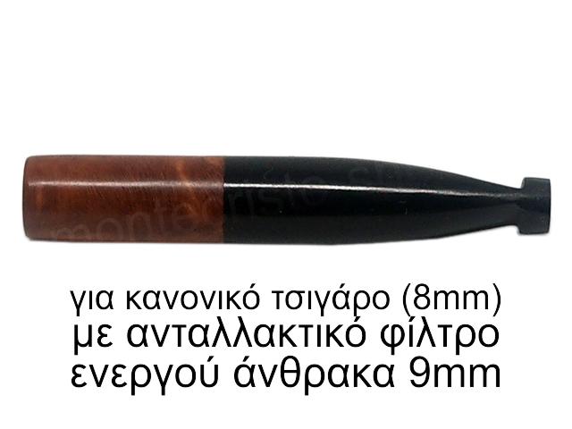 8035 - PIPEX ΡΕΙΚΙ 8mm ΠΙΠΑ ΤΣΙΓΑΡΟΥ ΕΝΕΡΓΟΥ ΑΝΘΡΑΚΑ ΚΑΦΕ
