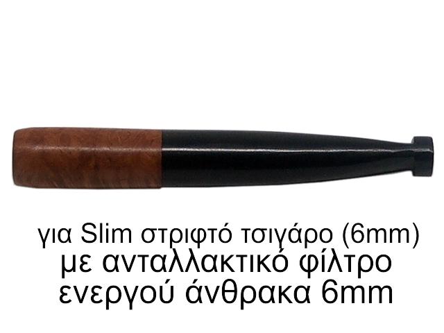 8037 - PIPEX ΡΕΙΚΙ SLIM 6mm ΠΙΠΑ ΤΣΙΓΑΡΟΥ ΕΝΕΡΓΟΥ ΑΝΘΡΑΚΑ ΚΑΦΕ