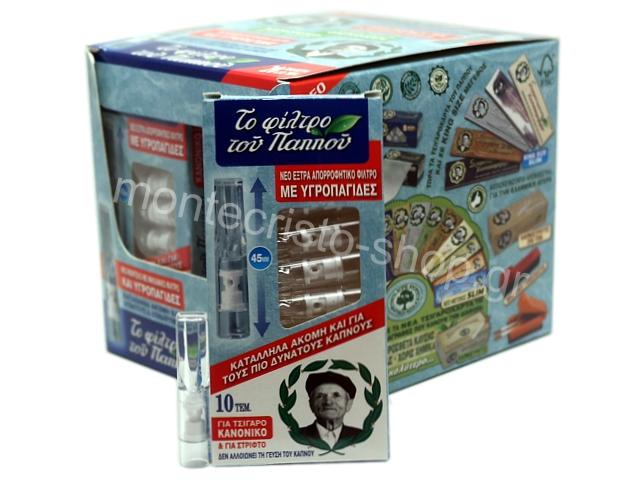 8346 - Πιπάκι τσιγάρου του παππού 42902-180 REGULAR (με υγροπαγίδες) κουτί με 20 πακετάκια