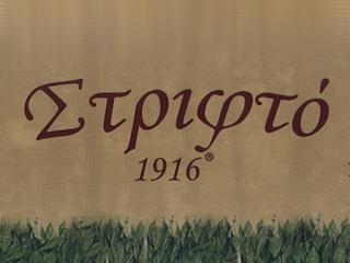 Χαρτάκια Στριφτό 1916