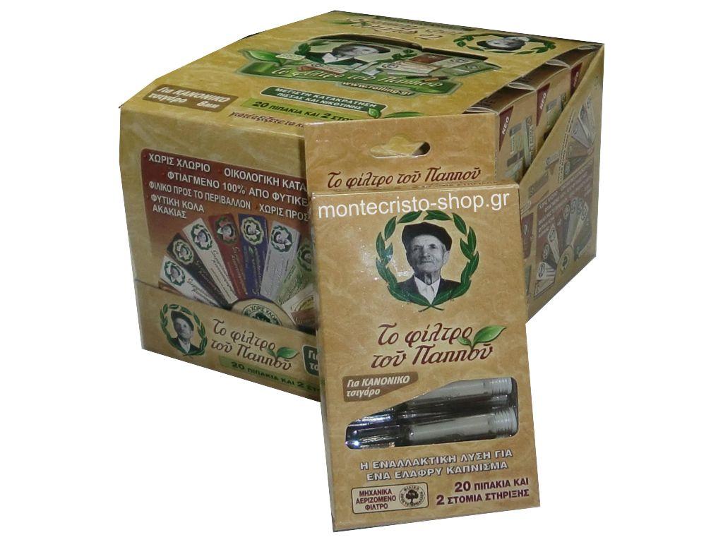 1761 - Κουτί με 10 πιπάκια του παππού 42902-070 8mm για κανονικό τσιγάρο με αποσπώμενο στόμιο