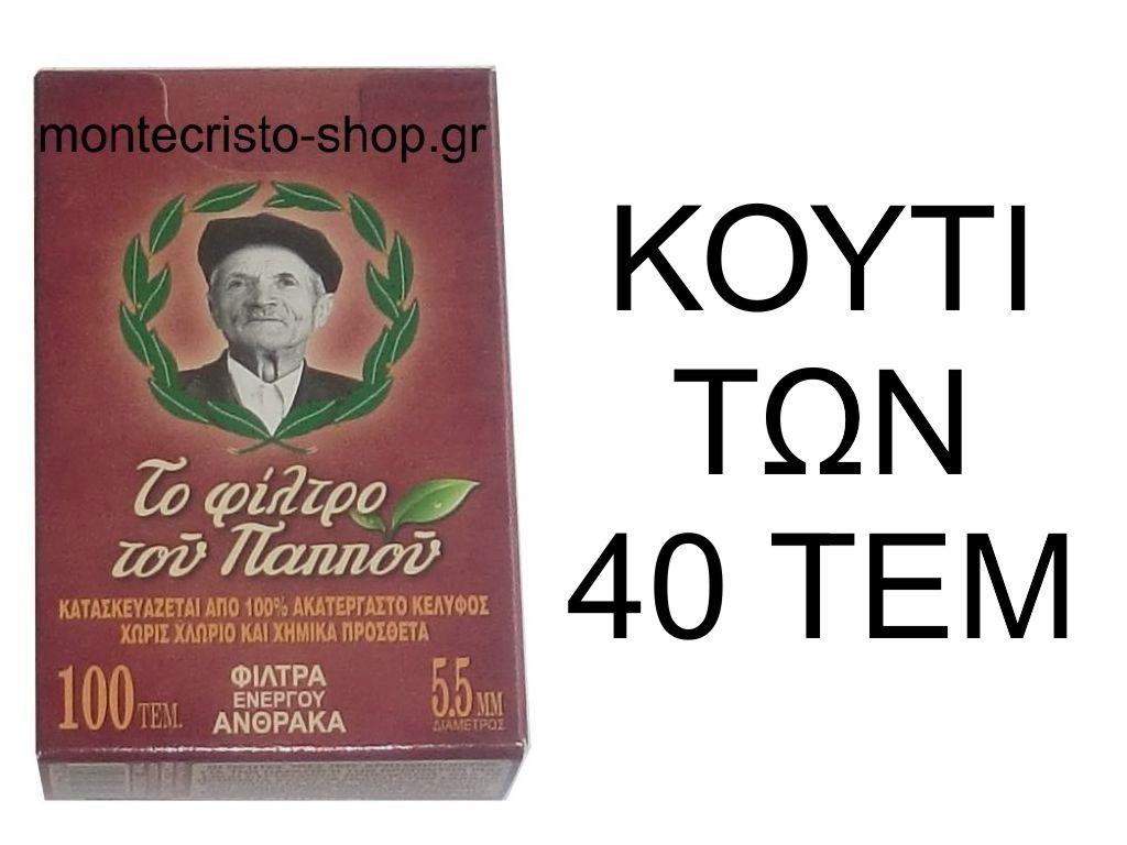 Κουτί με 40 φίλτρα του παππού 5,5mm extra slim με ενεργό άνθρακα ΚΩΔ: 47614