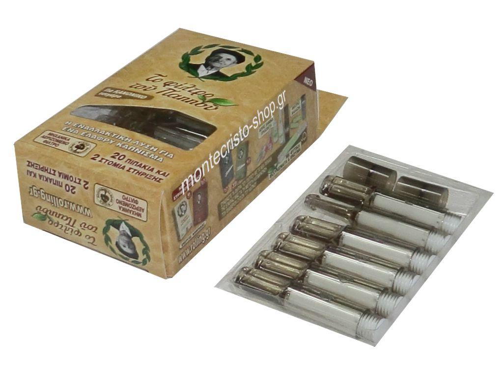 Πιπάκια του παππού 42902-070 8mm για κανονικό τσιγάρο με αποσπώμενο στόμιο