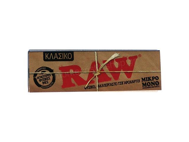 Χαρτάκια RAW ακατέργαστο single wide classic (ΚΛΑΣΙΚΟ)
