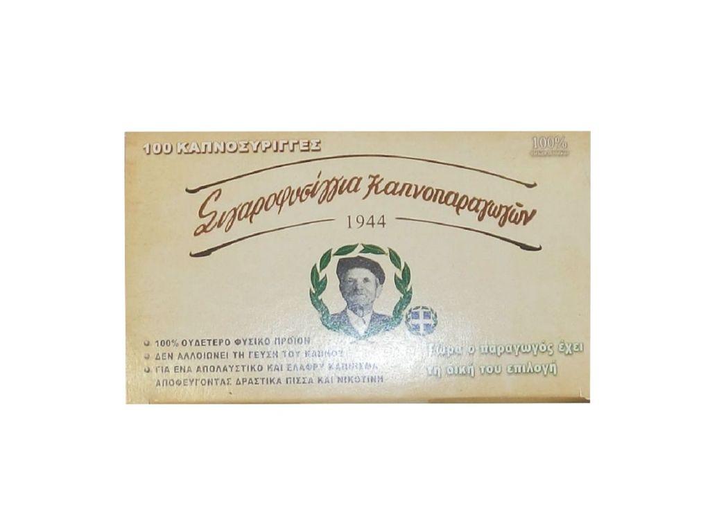 """Αδεια Τσιγάρα του παππού """"Σιγαροφυσίγγεια Καπνοπαραγωγών"""" 84mm τεμ 100"""