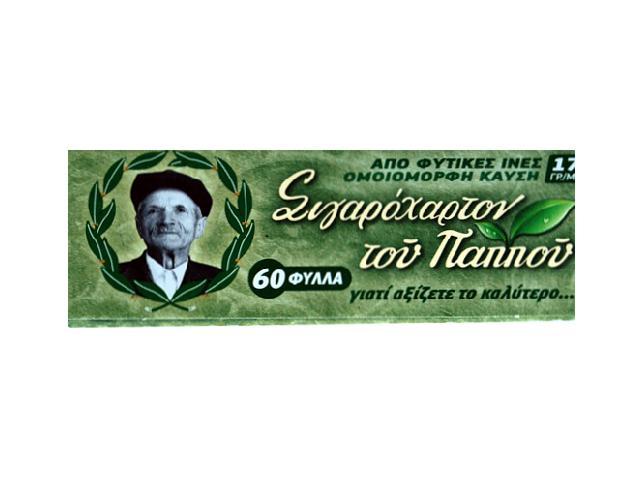 Χαρτάκια του παππού 47554 πράσινο