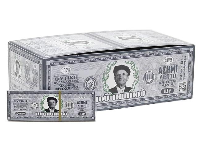 694 - Χαρτάκια του παππού 47555 ασημί κουτί 50 τεμαχίων τιμή 0,26 το χαρτάκι