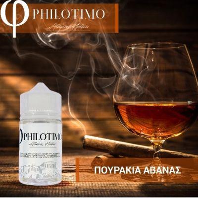 10177 - PHILOTIMO ΠΟΥΡΑΚΙΑ ΑΒΑΝΑΣ 30/75ml (ΚΑΠΝΙΚΟ)