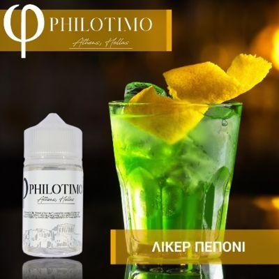 PHILOTIMO ΛΙΚΕΡ ΠΕΠΟΝΙ 30/75ml