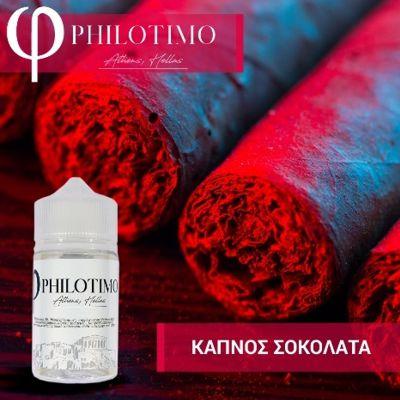 10182 - PHILOTIMO ΚΑΠΝΟΣ ΣΟΚΟΛΑΤΑ 30/75ml