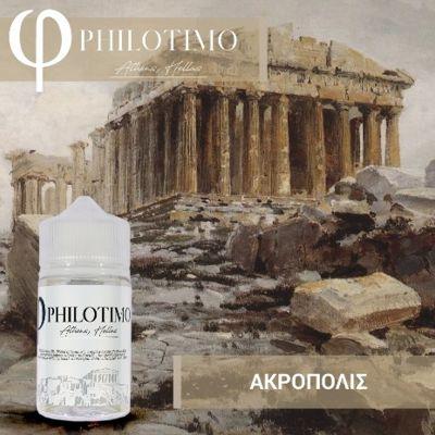 10185 - PHILOTIMO ΑΚΡΟΠΟΛΙΣ 30/75ml (μούρα σταφύλι γλυκιά κρέμα & αψέντι)
