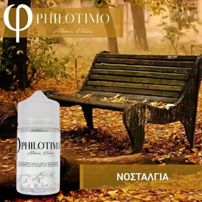 PHILOTIMO ΝΟΣΤΑΛΓΙΑ 30/75ml (καπνικό με καραμέλα, ξηρούς καρπούς & βανίλια)