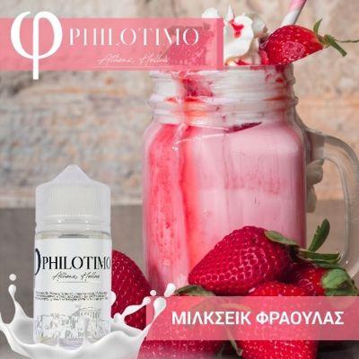 PHILOTIMO ΜΙΛΚΣΕΪΚ ΦΡΑΟΥΛΑΣ 30/75ml