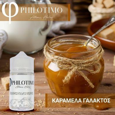 10193 - PHILOTIMO ΚΑΡΑΜΕΛΑ ΓΑΛΑΚΤΟΣ 30/75ml