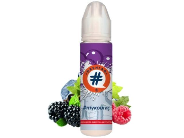 10296 - HASHTAG FLAVORSHOTS ΠΕΓΚΟΥΙΝΣ Shake and Vape 20/60ML (δροσερά φρούτα δάσους)