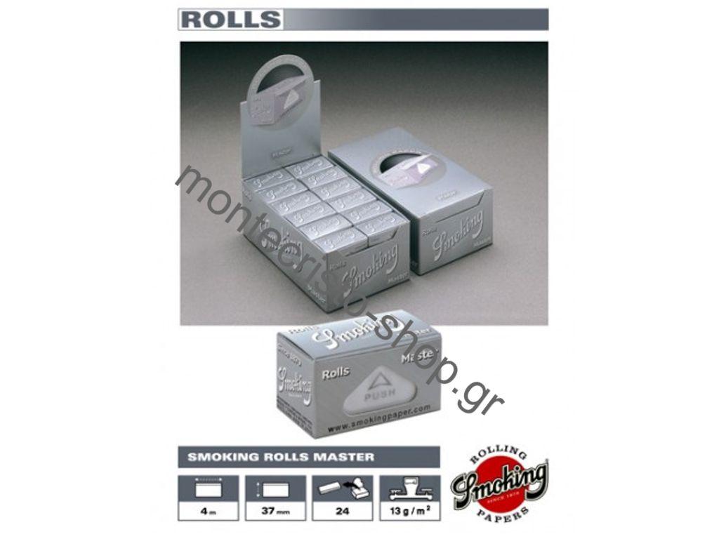 Ρολλό Smoking Master ριζόχαρτο κουτί 24τεμ 4 μέτρα