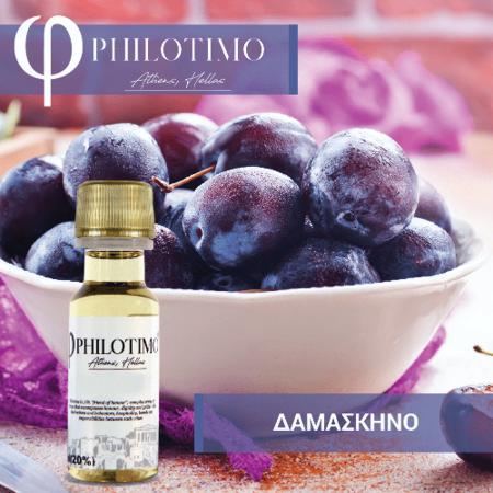 10467 - Άρωμα Philotimo ΔΑΜΑΣΚΗΝΟ 20ml
