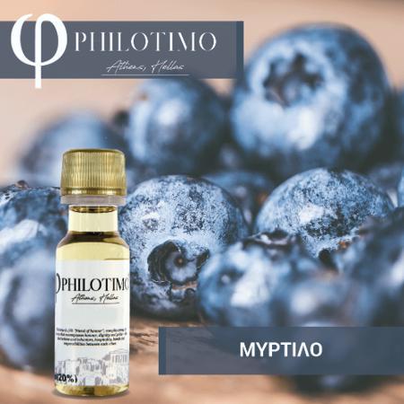 10492 - Άρωμα Philotimo ΜΥΡΤΙΛΟ 20ml
