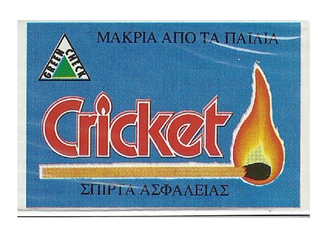 1360 - Σπίρτα ασφαλείας Cricket
