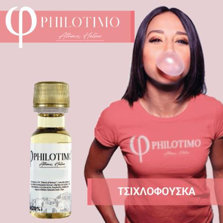 10499 - Άρωμα Philotimo ΤΣΙΧΛΟΦΟΥΣΚΑ 20ml