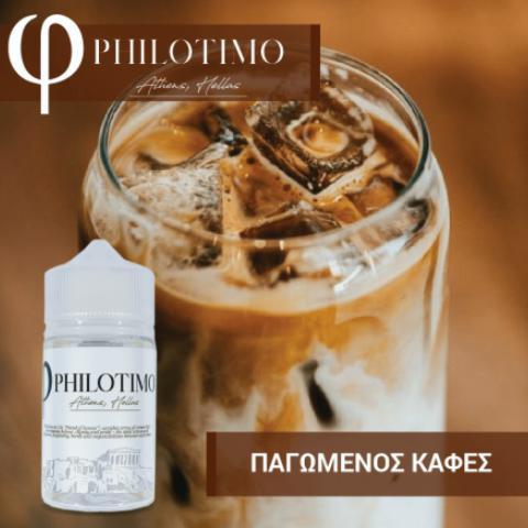 PHILOTIMO ΠΑΓΩΜΕΝΟΣ ΚΑΦΕΣ 30/75ml