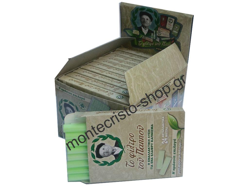 Κουτί με 12 συσκευασίες φιλτράκια ανταλλακτικά 42902-090 ΤΟ ΦΙΛΤΡΟ ΤΟΥ ΠΑΠΠΟΥ