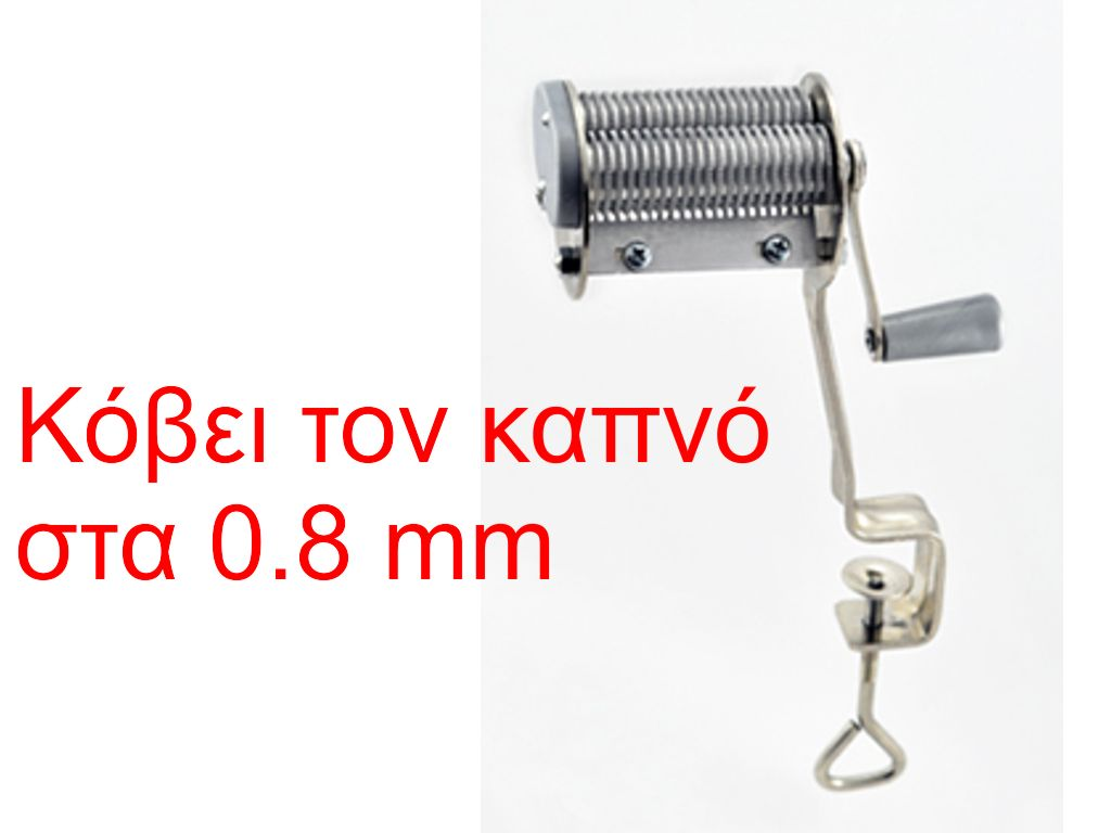 Μηχανή που κόβει καπνό στα 0,8 mm