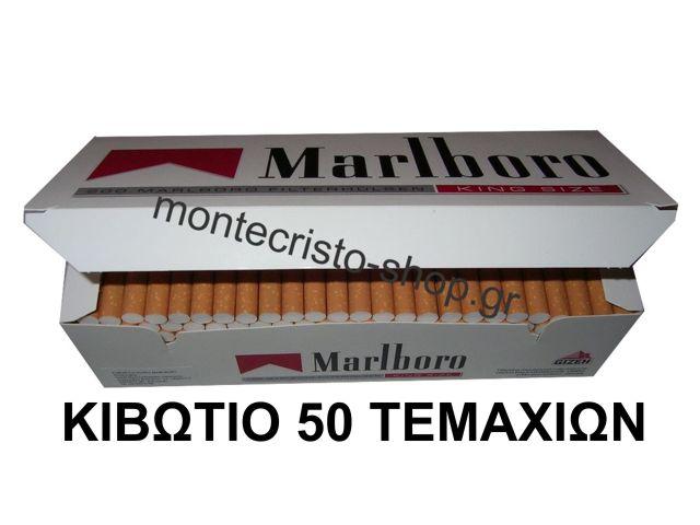 Άδεια τσιγάρα Marlboro red κόκκινα κιβώτιο 50 τσιγαροσωλήνων