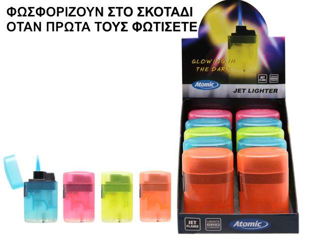 10779 - Αντιανεμικός Αναπτήρας Atomic Jet Lighter Glow In The Dark 2516018 (κουτί των 10)