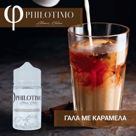 PHILOTIMO ΓΑΛΑ ΜΕ ΚΑΡΑΜΕΛΑ 30/75ml