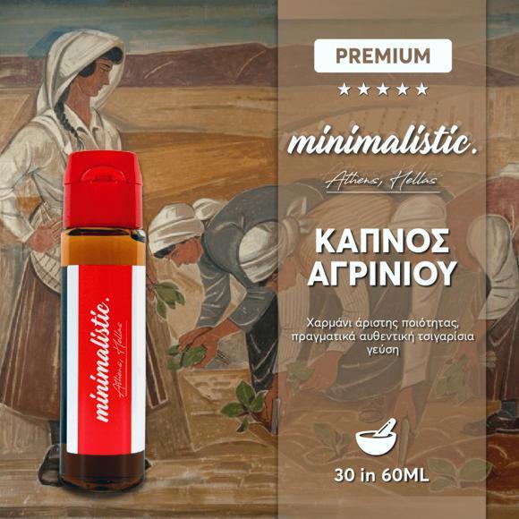 MINIMALISTIC ΚΑΠΝΟΣ ΑΓΡΙΝΙΟΥ Shake And Vape 30/60ml