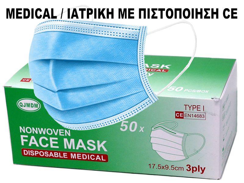 11234 - ΜΑΣΚΑ ΠΡΟΣΤΑΣΙΑΣ MEDICAL