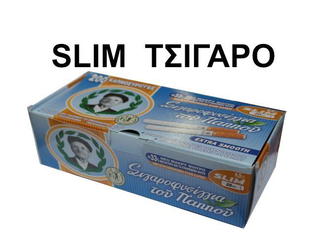 Κενά τσιγάρα καπνοσύριγγες του παππού 47102 slim 200 (με 24mm φίλτρο)